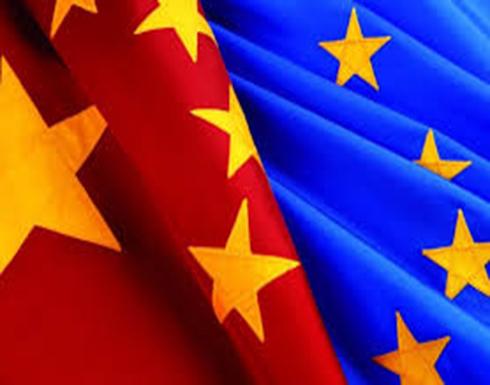 الاتحاد الأوروبي يوافق على اتفاق استثماري مع الصين