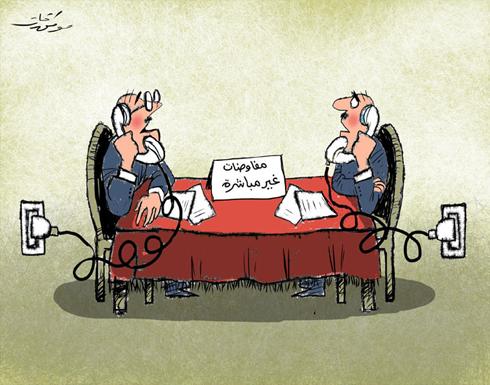 مفاوضات غير مباشرة