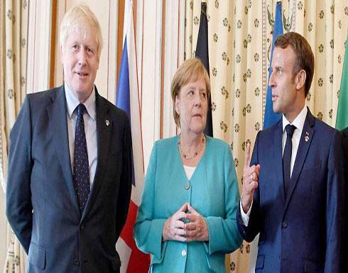 ألمانيا وفرنسا وبريطانيا تدعو إيران إلى التخلي عن الإجراءات التي تتعارض مع الاتفاق النووي