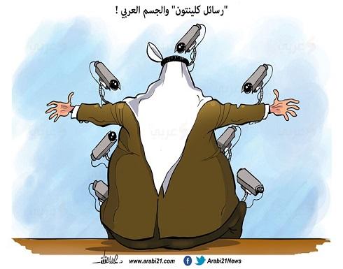 رسائل كلينتون والجسم العربي..
