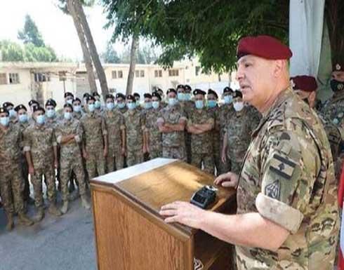 """قائد الجيش اللبناني: يبدو أن الأمور آيلة للتصعيد.. والأمن """"خط أحمر"""""""