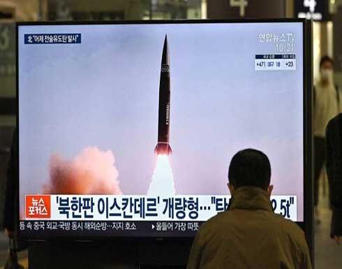 وكالة: الصاروخ الذي أطلقته كوريا الشمالية طراز جديد أسرع من الصوت