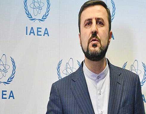 مندوب إيران لدى الطاقة الذرية: جلسات فيينا تتابع رسم صورة واضحة لرفع الحظر