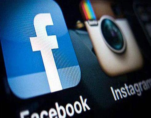 """توقّف موقعي """"فيسبوك"""" و""""انستغرام"""" عن العمل"""