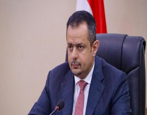 رئيس حكومة اليمن: اي إجراءات أحادية لتقويض اتفاق الرياض غير مقبولة