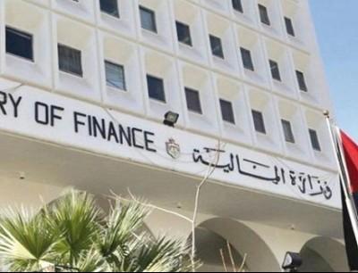 مبنى وزارة المالية