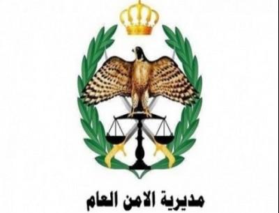 شعار مديرية الامن العام