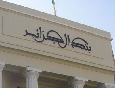مبنى بنك الجزائر