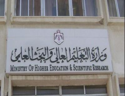 التعليم العالي
