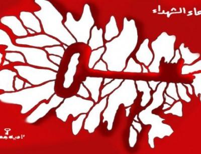 دماء الشهداء