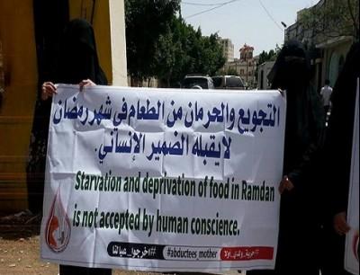 رابطة أمهات المختطفين اليمنيين