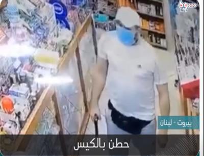 لص في لبنان