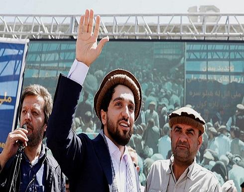 نجل أحمد شاه مسعود: لن نقبل بحكومة أفغانية تتسم بالتطرف