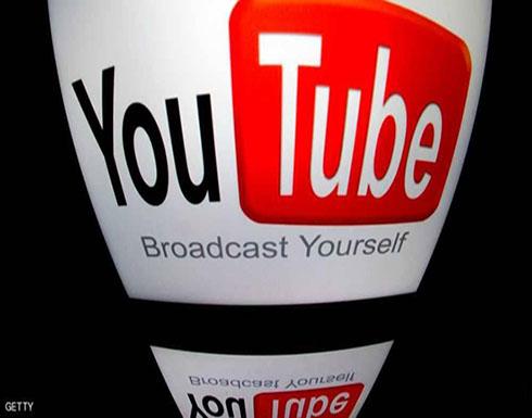"""""""يوتيوب"""" يطلق الميزة التي طال انتظارها"""