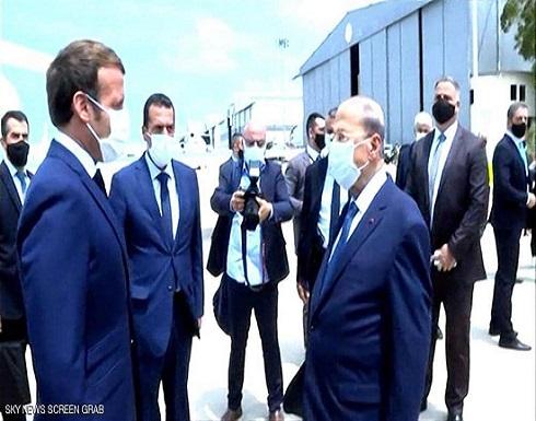 الرئيس الفرنسي يصل إلى بيروت ويؤكد: لبنان ليس وحيدا