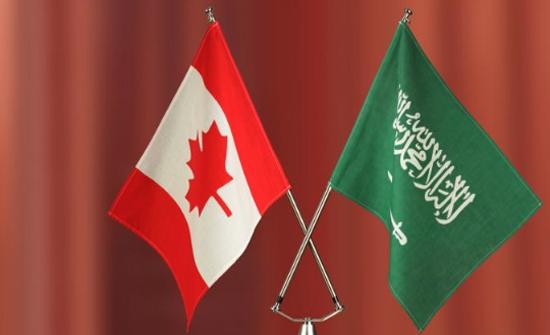 لهذا السبب رضخت كندا للسعودية