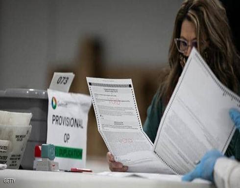 لجنة الانتخابات الفيدرالية الأميركية: لا دليل على وجود تزوير