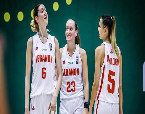 فوز سيدات لبنان لكرة السلة على سيدات ايران