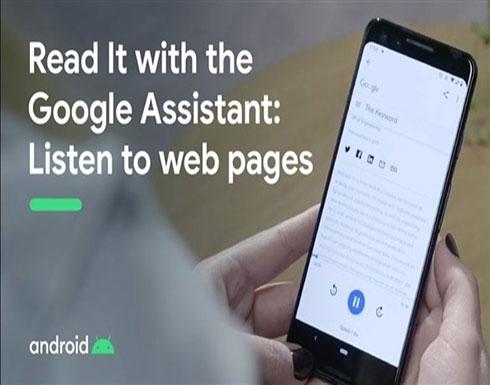 مساعد غوغل الصوتي يتيح قراءة النصوص