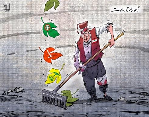 """انفجار بيروت يطيح بأوراق التوت """"الحزبية"""" في لبنان"""