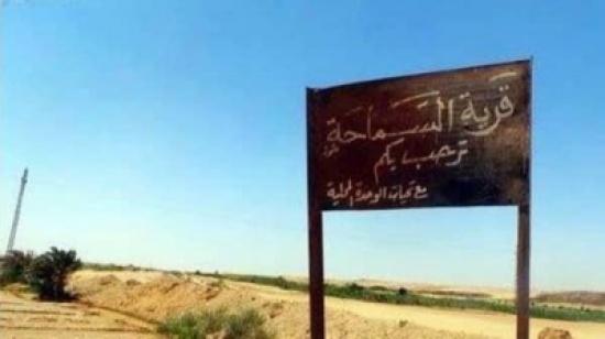 بالصور: السماحة.. قرية مصرية للنساء فقط وممنوع دخول الرجال!