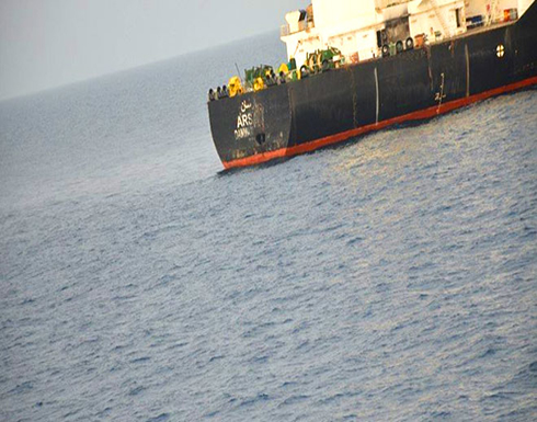 """""""رويترز"""" عن شركة للأمن البحري: ناقلة تشغلها اليونان أصيبت بلغم في مرفأ سعودي"""
