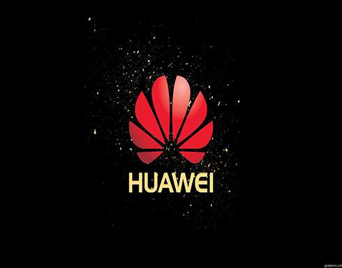 """""""هواوي"""" تطلق هاتفا جديدا بنظام تشغيلها الخاص"""