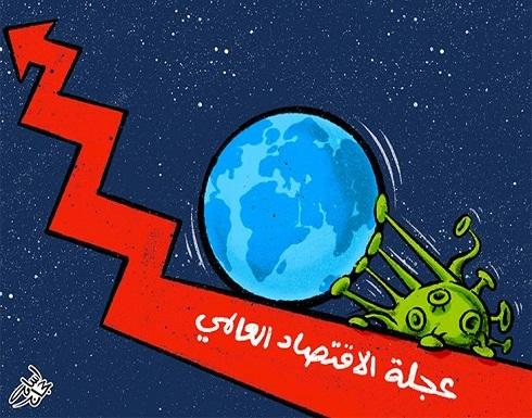 عجلة الاقتصاد العالمي
