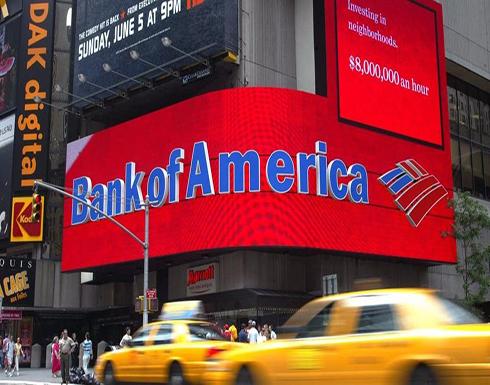 بنك أوف أميركا يوصي بشراء الأصول عالية المخاطر