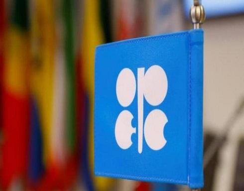 أوبك ترفض إجراء مشاورات بشأن تهاوي أسعار النفط