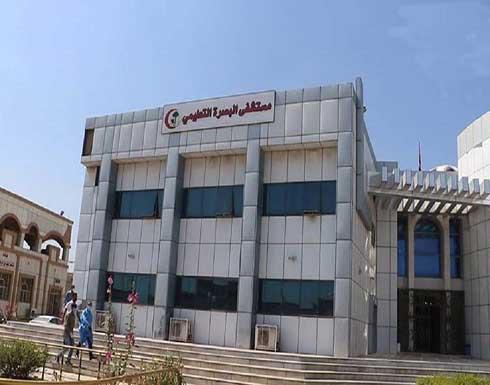 حريق في مستشفى البصرة التعليمي بالعراق .. بالفيديو