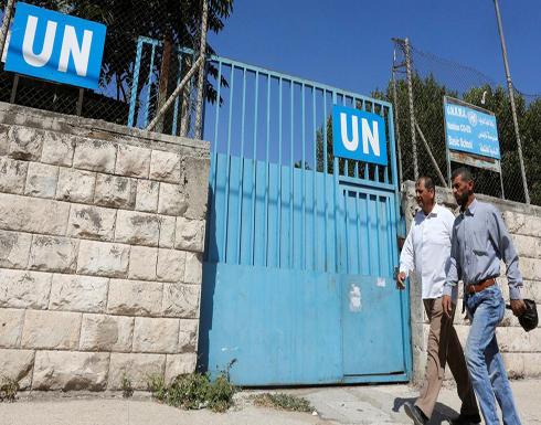رفض أممي واستنكار فلسطيني لقرار واشنطن حول الأونروا