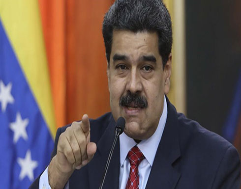 مادورو يعلن قطع العلاقات الدبلوماسية والسياسية مع كولومبيا