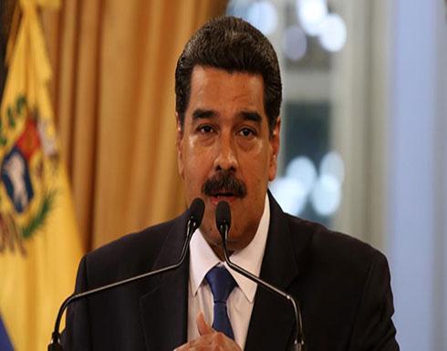 مادورو: القضاء تحرك لملاحقة غوايدو بتهمة انتهاك الدستور