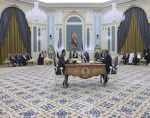 شاهد : مراسم توقيع اتفاق الرياض بين الحكومة اليمنية والمجلس الانتقالي