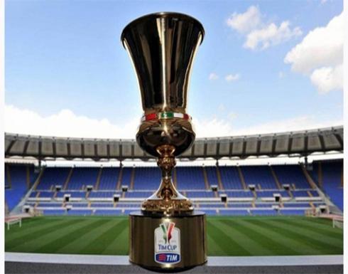 مواجهات صعبة للكبار في كأس إيطاليا