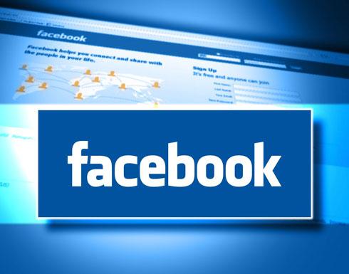 """كيف تحمي خصوصية بياناتك على """"فيسبوك""""؟"""