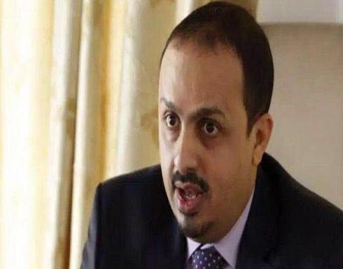 الإرياني:التقرير الأممي الكارثي وصف الحوثي بقائد الثورة