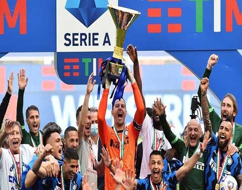 إنتر ميلان يرفع كأس الدوري الإيطالي للمرة الـ19 في تاريخه (فيديو)