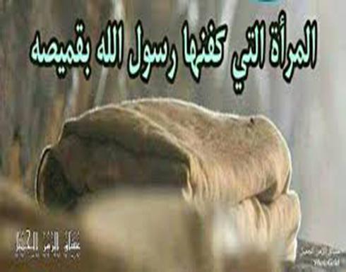 من هي المرأة التي خلع النبي عليه السلام رداءه ليكفنها به ؟