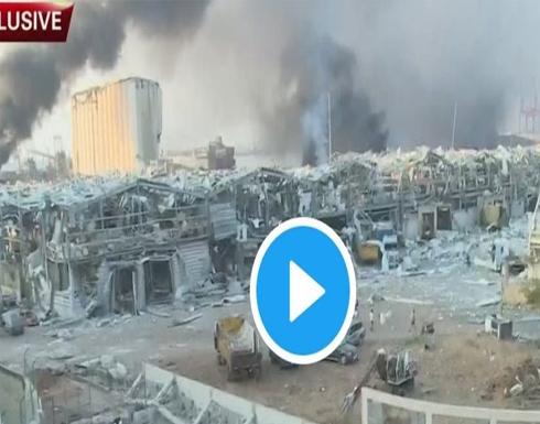 بالفيديو : شاهد الدمار الهائل من جراء انفجار بيروت