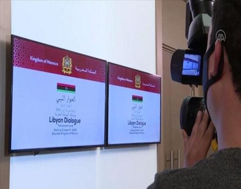 الأمم المتحدة: ملتقى الحوار الليبي مطلع نوفمبر في تونس