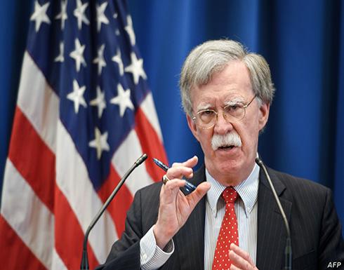 """بولتون: يجب إشراك دول الخليج بأي مفاوضات حول """"نووي إيران"""""""