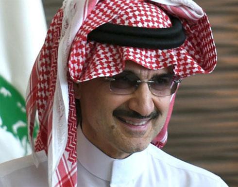 مصادر من أسرة الأمير الوليد بن طلال تقول إنه أطلق سراحه..فيديو