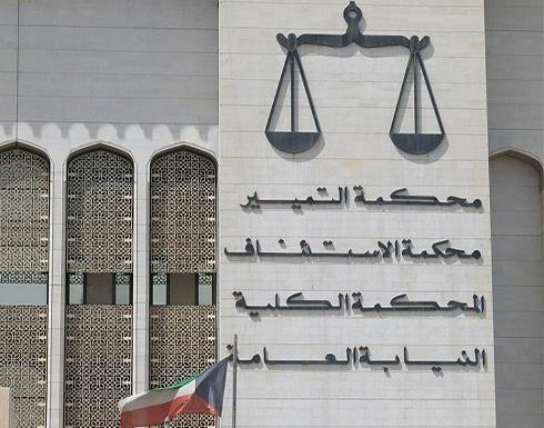 القضاء الكويتي يلغي حكم إعدام شخص متهم بالتخابر مع إيران