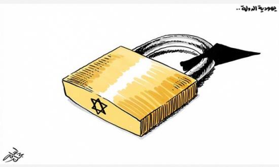 يهودية الدولة…