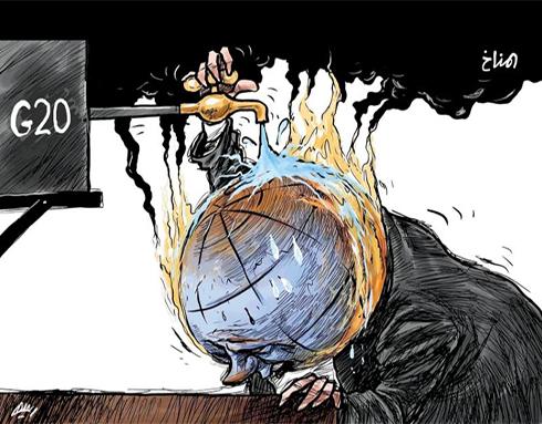 مجموعة العشرين ومشكلة المناخ