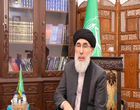 حكمتيار: سنشكل حكومة إسلامية ولسنا مجبرين على إرضاء الغرب ومسعود ينفذ مصالح استخباراتية