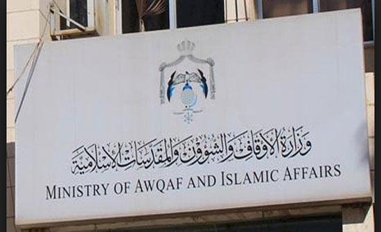 الأوقاف توضح حقيقة ما جرى مع معتمرين أردنيين في السعودية