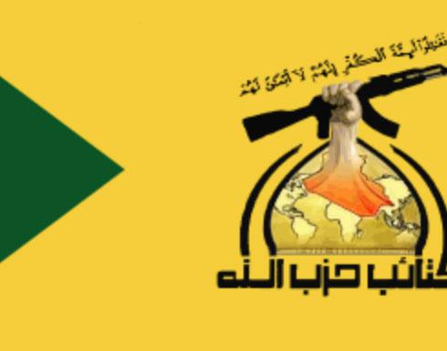 العراق : مقتل عناصر من حزب الله العراقي والحرس  في قصف طائرة مجهولة